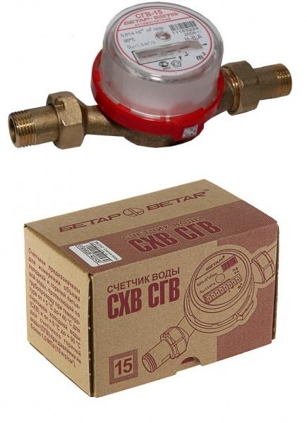 Счетчик для воды бытовой Бетар СХВ/СГВ-15 (универсальный) с монтажным комплектом купить в Екатеринбурге